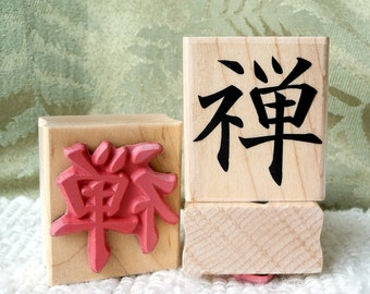 Japanese Zen Symbol rubber stamp from oldislandstamps