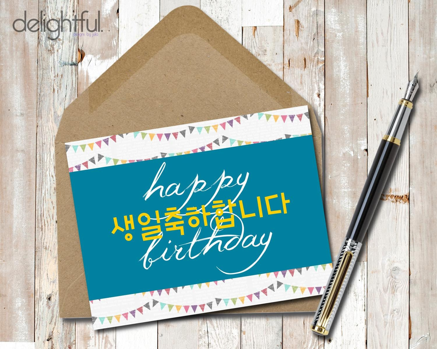 Instant Download Koreanenglish Happy Birthday Card