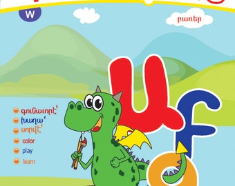 Armenian Alphabet Coloring Book Level 2