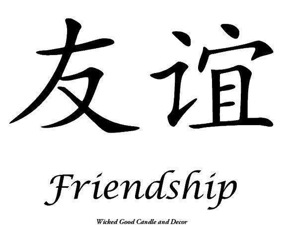 Chinese Symbol For Friend Choice Image Free Symbol Design Online