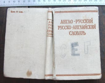 A book for schoolchildren. English-Russian and Russian-English dictionary. 1971 / Small size. 10000 words. 416 pages