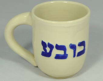 A Yiddish Cup for Grandma