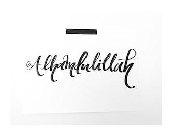 Alhamdulillah etsy add to added alhamdulillah altavistaventures Choice Image