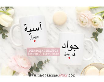 "2 MUGS ""Couple Zawji Zawjah personalize Arabic name"" / Nadja love"