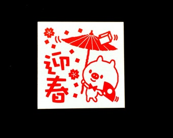 New Year Rubber Stamp - Japanese Rubber Stamp - Pig Doing New Year Acrobat