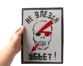 danger sign, skull sign, rustic metal signs, metal sign, metal sign, metal wall art, rustic wall sign, signs, vintage signs