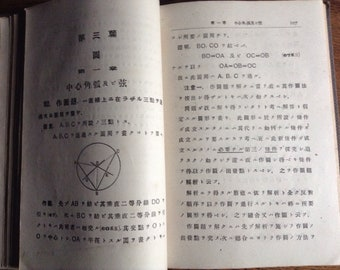1920's A Japanese Geometry text book vintage