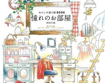 The Yearning of the Room Coloring Book -  わたしの塗り絵BOOK 憧れのお部屋
