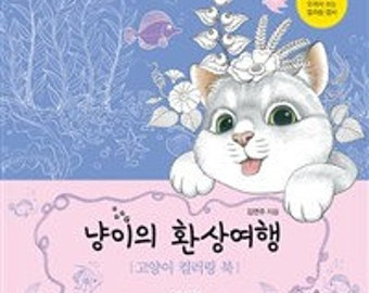 Fantasy Traveling of Cat Coloring Book for adult - Cat Illustrations Colouring, Korean Coloring Book