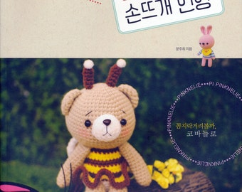 Amigurumi Dolls -  Craft Book