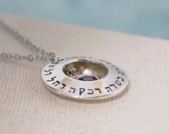 Hebrew Jewelry - Blessing Necklace - Sterling Silver - Daughter - Shabbat Blessing - Bat Mitzvah Gift