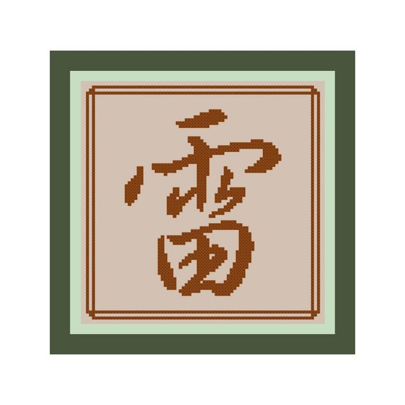 Thunder Chinese Symbolkanji Cross Stitch Pattern Pdf From