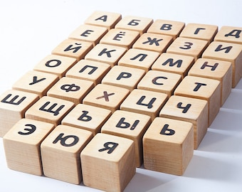 Russian alphabet  blocks, wooden building blocks, eco fiendly toy