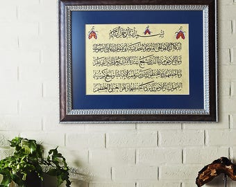 Islamic Art Ayat ul Kursi Wall Hanging, Housewarming Gift for Muslims, Quran Calligraphy Painting, Islamic New Home Gift, Quran Wall Art