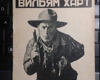 Spring Sale Vintage 1937 Communist Russian Propaganda Book