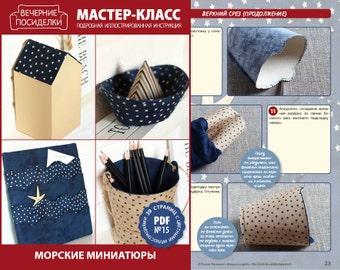"PDF Sewing Tutorial ""Coastal miniatures"" (in Russian)"