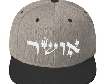 Snapback Hat The word Happiness in Hebrew Snapback Hat 3D Puff Embroidered baseball cap hat unisex 100% cotton Made in the USA