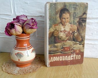 Vintage Book Decor Hardcover Made in USSR Home economics Housekeeping book Soviet Household Old book for home Books Russian Ancient book 60s