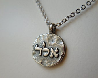 Judaica necklace Protection from evil eye antiqued silver Kabbalah pendant chain Hebrew unisex for men women amulet talisman religion Elad