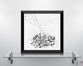 Surah Mulk - Islamic Wall Art and Arabic Calligraphy | IslamicDecor and Art Prints | Modern Islamic Wall Art | Surah Mulk