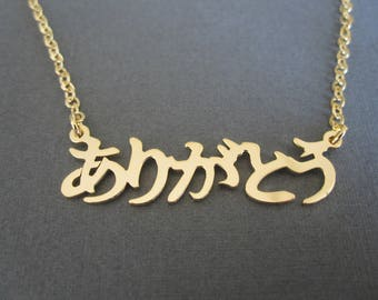Personalized Gold Japanese Name Necklace - Japanese Name Gift - Hiragana Necklace - Katakana Necklace - Custom Name Gift - Katakana Name