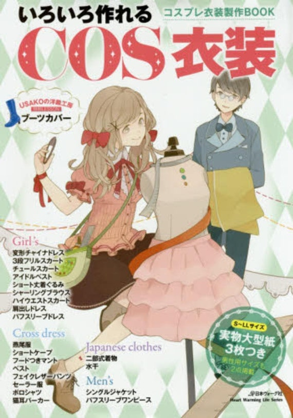 Kawaii Cosplay Costume Patterns - Japanese Craft Book for Clothing ...