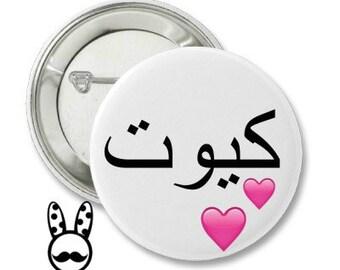 Cute in Arabic button pin / دبوس كيوت