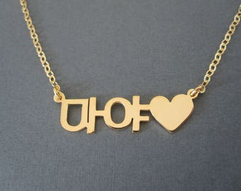 Personalized Korean Name Necklace with Heart - 3 colors - Hangul Name - Heart Necklace - Custom Name Gift - Girl Necklace - Gift for Girl