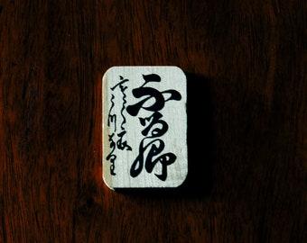 1 Japanese Vintage Calligraphy Wooden Game Card - Karuta Hyakunin Isshu japanese poet 94