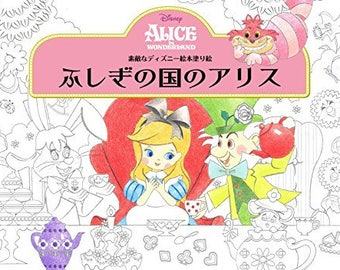 A wonderful Disney picture book Coloring Alice in the Wonderland (Boutique Mook no.1271)