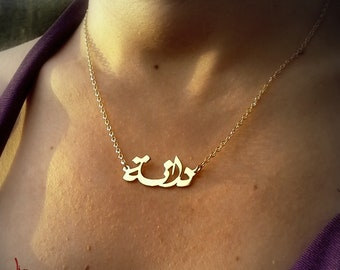 Arabic Calligraphy  Name Necklace, Solid 18k Gold, Solid 925 Silver, Gold Plated Brass. 18k Rose Gold, 18k White Gold.