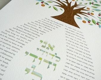 Ketubah - Dancing Tree of Life