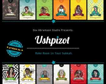 Ushpizot - Sukkah Posters!