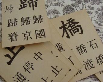 One Dozen Vintage Asian Flash Cards Stunning