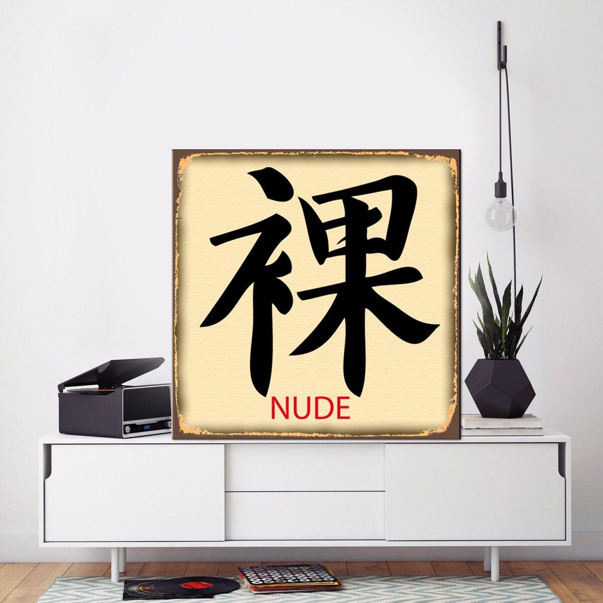 Nude Japanese Symbol Wall Art Japanese Symbolic Nude