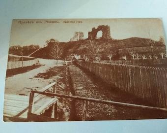 Vintage Old Postcard Rezekne  Режица Town 1904 - 1916 Year Castle - Mound