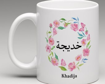 Khadija خديجة Name Cup Cup German-Arabic