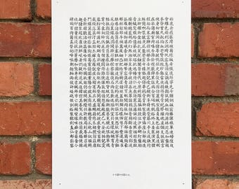Traditional letterpress A3 Chinese Kaiti type specimen poster