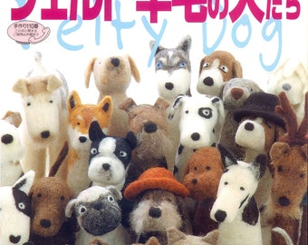 Needle Felt Dogs PDF Patterns - Japanese Pattern - Wool Felting eBook - The Cute Felty Dog - Japanese craft book - PDF - Instant Download