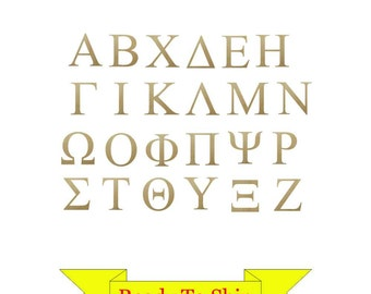 12 Inch Wooden Greek Letters - Your Choice - In Stock and Ready to Ship