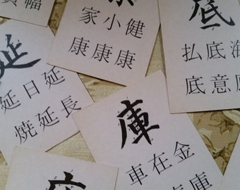 24 Vintage Flash Cards Asian Character Beautiful  Flash Cards |  LAST ONE