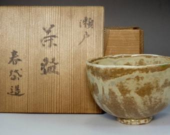 Kato Shuntai 'kizeto chawan' tea bowl #3011