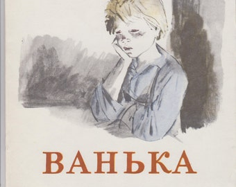 """Vintage Russian children book - A. Chekhov """"Vanka"""" - 1976 -stories for children - Text in Russian - made in USSR."""