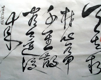 CHINESE CALLIGRAPHY-- My Talents must be useful