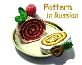 Crochet PATTERN for sweet *Play Food* Amigurumi tutorial PDF file * crochet food * мастер-класс вязаный рулетик*  вязаные сладости
