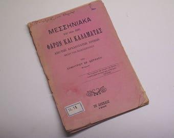 1906 Greek antique book, history of Kalamata and Messinia, by D. Doukakis - Μεσσηνιακά και ιδία περί Φαρών και Καλαμάτας, Δ. Δουκάκης