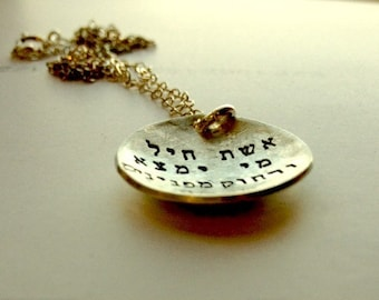 Mother's Day Gift - sterling silver Eshet Chayil - A Woman of Valor - Hand Made By SimaG