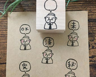 Tiny Uncle Iwai chief word rubber stamp