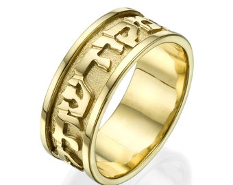 14k Gold Ring, Wedding Band, Hebrew Wedding Band, Jewish Wedding Ring, Betrothed To Me, Yellow Gold Wedding Band, Hebrew Ring Yellow Gold.