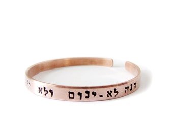 Custom Hebrew Hand Stamped Bracelet, Personalized hand stamped cuff bracelet, Hebrew stamped, Personalized jewelry, Brass, Copper